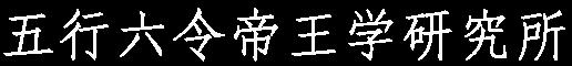 五行六令帝王学研究所